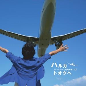 2nd mini-album ハルカトオクへ